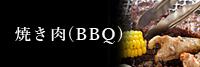 焼肉(BBQ)