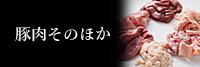 豚肉そのほか